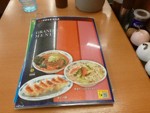 日高屋メニューのランチでダブルW餃子定食007