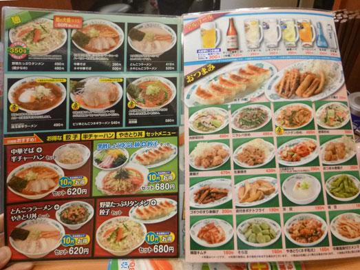 日高屋メニューのランチでダブルW餃子定食009
