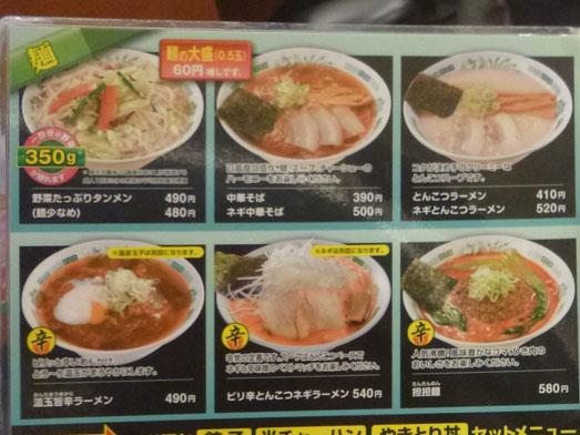 日高屋メニューのランチでダブルW餃子定食010