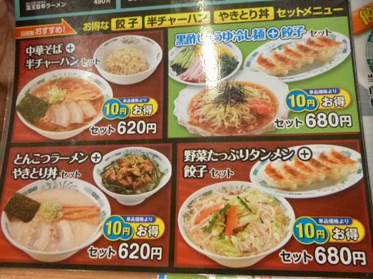 日高屋メニューのランチでダブルW餃子定食011