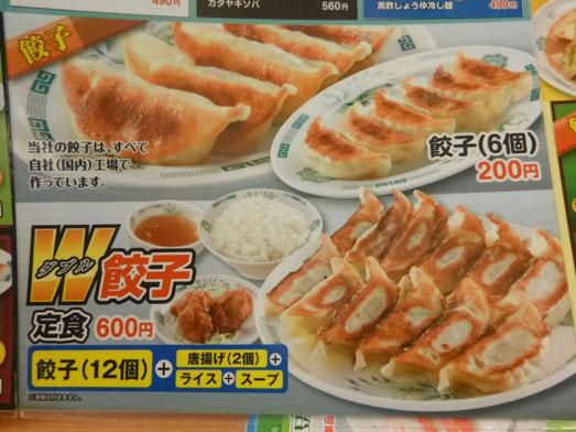 日高屋メニューのランチでダブルW餃子定食013