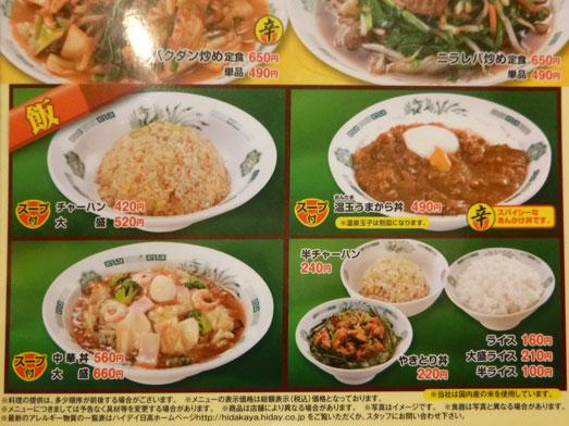 日高屋メニューのランチでダブルW餃子定食014