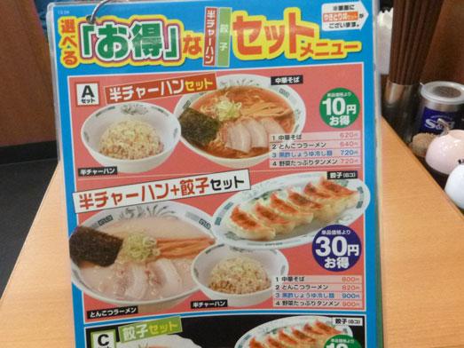 日高屋メニューのランチでダブルW餃子定食015