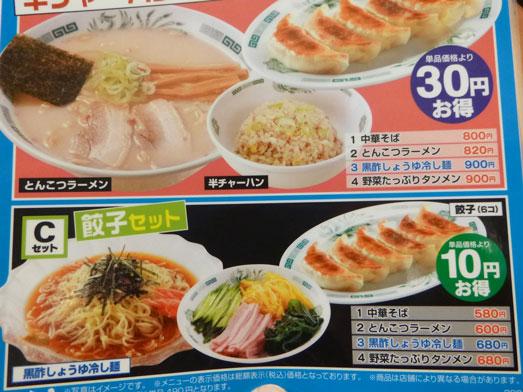 日高屋メニューのランチでダブルW餃子定食016