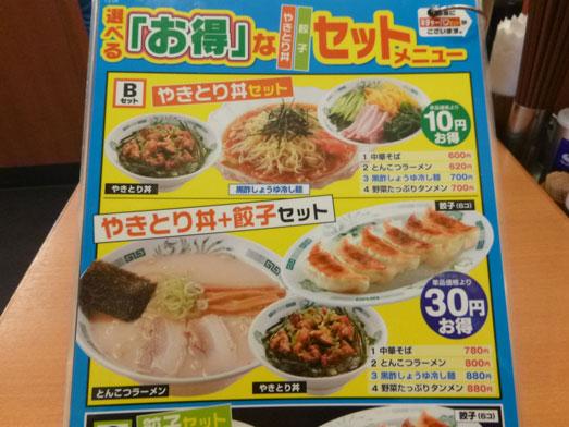日高屋メニューのランチでダブルW餃子定食017