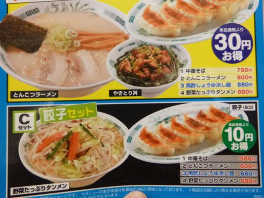 日高屋メニューのランチでダブルW餃子定食018