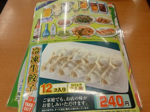 日高屋メニューのランチでダブルW餃子定食019