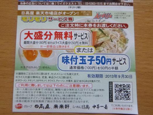 日高屋メニューのランチでダブルW餃子定食040