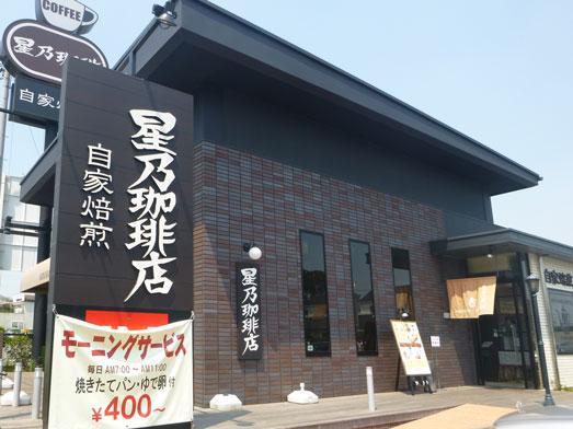 星乃珈琲モーニングメニューでフレンチトースト002