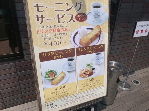星乃珈琲モーニングメニューでフレンチトースト003