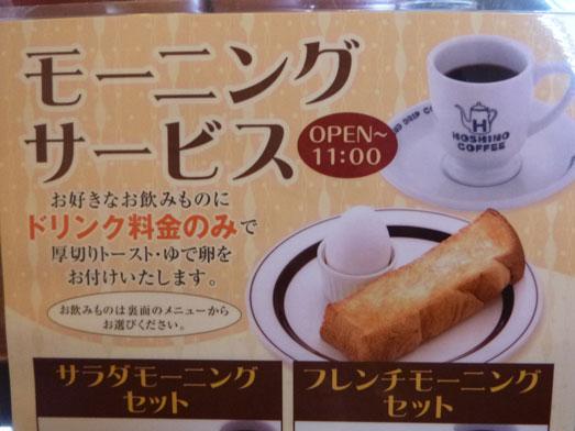 星乃珈琲モーニングメニューでフレンチトースト005