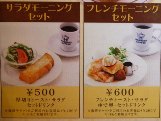 星乃珈琲モーニングメニューでフレンチトースト006