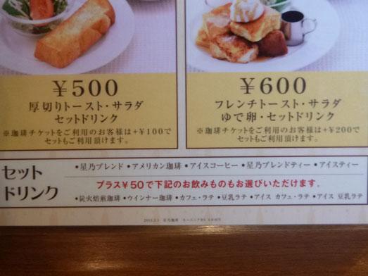 星乃珈琲モーニングメニューでフレンチトースト007