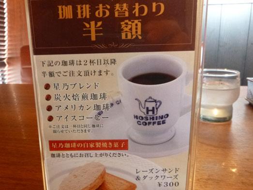 星乃珈琲モーニングメニューでフレンチトースト008