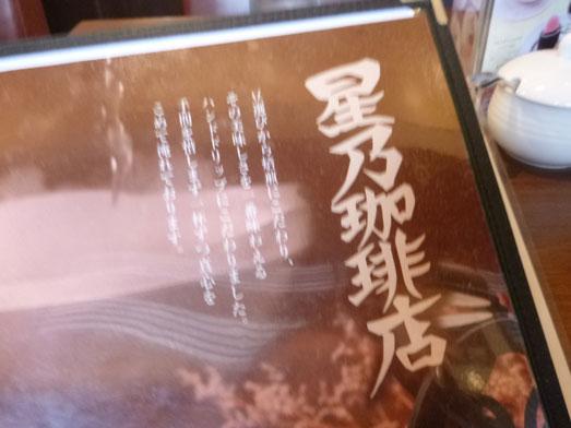 星乃珈琲スフレパンケーキトッピングクリーム027