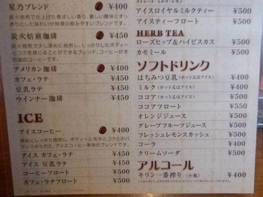 星乃珈琲スフレパンケーキトッピングクリーム029