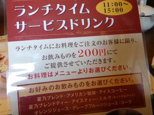 星乃珈琲スフレパンケーキトッピングクリーム030