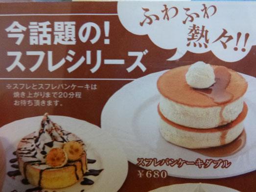 星乃珈琲スフレパンケーキトッピングクリーム031