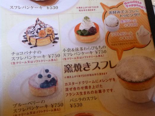星乃珈琲スフレパンケーキトッピングクリーム033