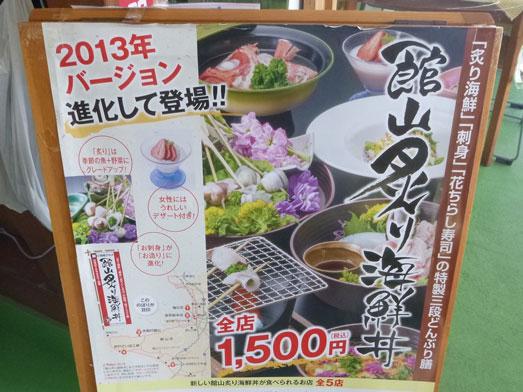 伊戸だいぼ工房館山ご当地グルメ炙り海鮮丼006