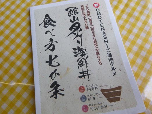 伊戸だいぼ工房館山ご当地グルメ炙り海鮮丼011