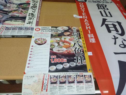 伊戸だいぼ工房人気メニュー舘山旬な八色丼038