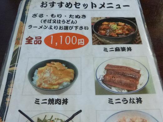 そば処嵯峨野のメニュー紹介015