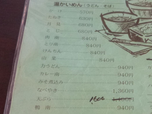 そば処嵯峨野のメニュー紹介017