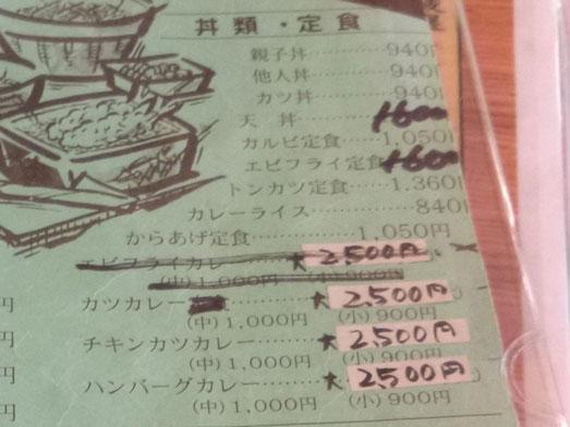 そば処嵯峨野のメニュー紹介018