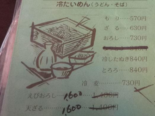そば処嵯峨野のメニュー紹介019