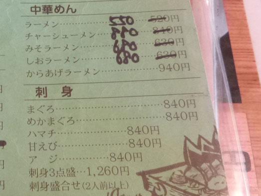 そば処嵯峨野のメニュー紹介020