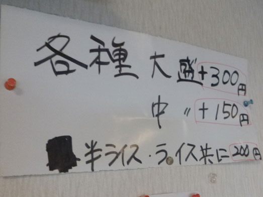 そば処嵯峨野のメニュー紹介022