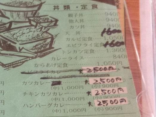 茨城神栖市デカ盛り嵯峨野のカツ丼大盛り026