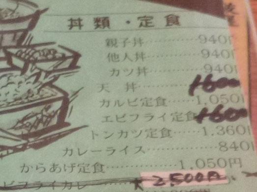 茨城神栖市デカ盛り嵯峨野のカツ丼大盛り027