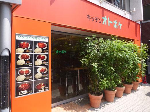 早稲田キッチンオトボケのジャンジャン焼定食004