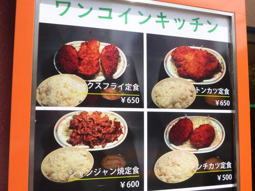 早稲田キッチンオトボケのジャンジャン焼定食005