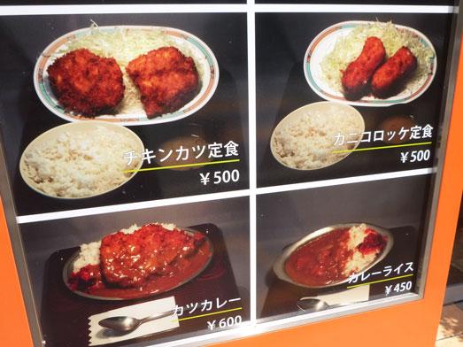 早稲田キッチンオトボケのジャンジャン焼定食006