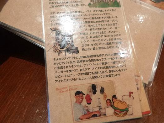 クアアイナ神田ランチメニューでアボカドバーガー024