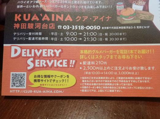 クアアイナ神田ランチメニューでアボカドバーガー044