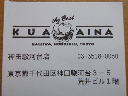 クアアイナ神田ランチメニューでアボカドバーガー048