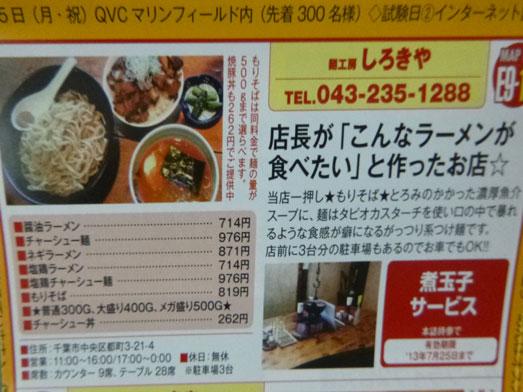 千葉市内の麺工房しろきやでつけ麺メガ盛り003
