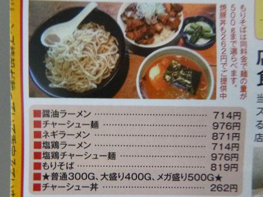 千葉市内の麺工房しろきやでつけ麺メガ盛り004