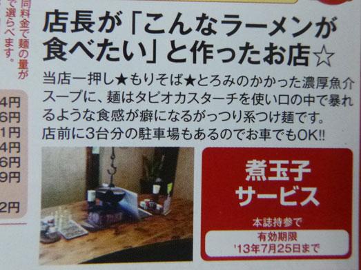 千葉市内の麺工房しろきやでつけ麺メガ盛り005