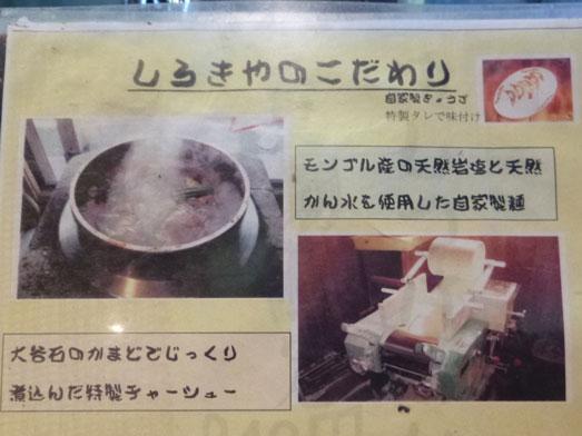 千葉市内の麺工房しろきやでつけ麺メガ盛り018