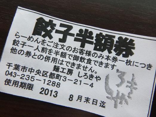 千葉市内の麺工房しろきやでつけ麺メガ盛り036