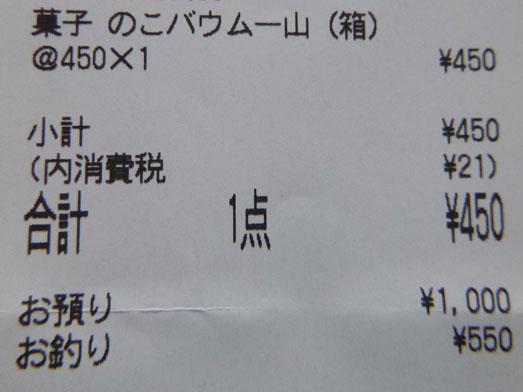 千葉県南房総富津市見波亭のこぎり山バウムクーヘン023