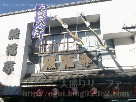 成田でうなぎ鰻福亭まんぷくていのうな重そばセット008
