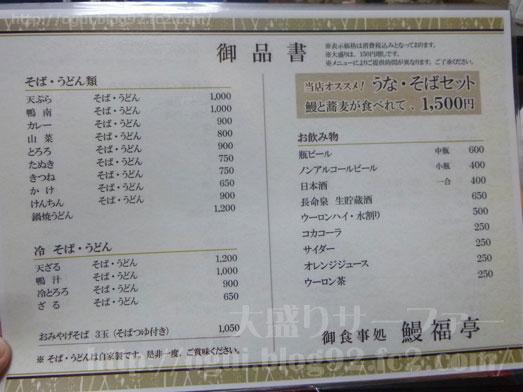成田でうなぎ鰻福亭まんぷくていのうな重そばセット014