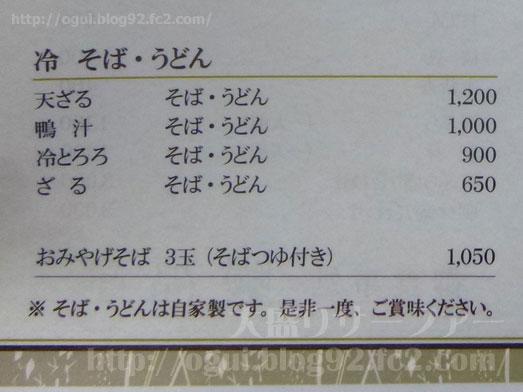 成田でうなぎ鰻福亭まんぷくていのうな重そばセット016