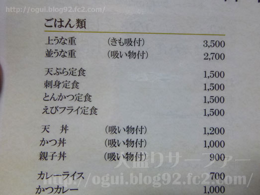 成田でうなぎ鰻福亭まんぷくていのうな重そばセット018